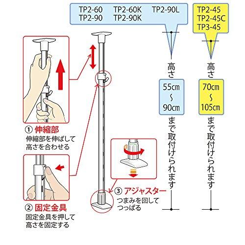 田窪工業所TAKUBO『つっぱり棚(TP2-90L)』