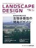 LANDSCAPE DESIGN No.74 生物多様性の開発デザイン(ランドスケープ デザイン)