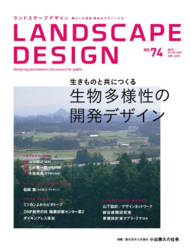 LANDSCAPE DESIGN No.74 生物多様性の開発デザイン(ランドスケープ デザイン)の詳細を見る