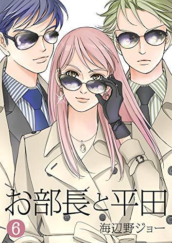 [海辺野ジョー] お部長と平田 第01-06巻
