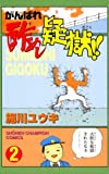 がんばれ酢めし疑獄!!(2) (少年チャンピオン・コミックス)