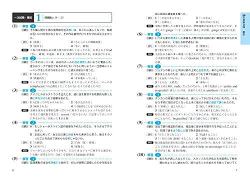 【音声アプリ・ダウンロード付き】2021年度版英検1級過去6回全問題集(旺文社英検書)