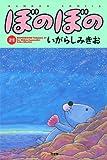 ぼのぼの(21) (バンブーコミックス 4コマセレクション)