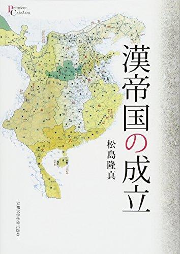 漢帝国の成立 (プリミエ・コレクション 87)