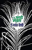 Marathi Gaulan