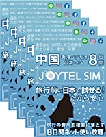 【世界的SIMブランド・信頼のJOYTEL】中国・香港・マカオ・台湾8日間 データ通信使い放題SIM/日本国内で接続確認できるから安心・5枚セット