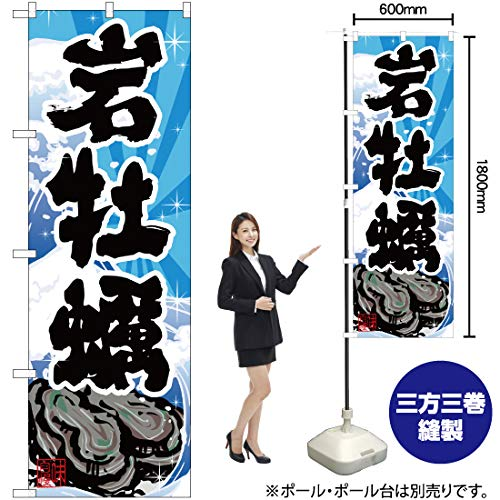 のぼり旗 岩がき SNB-4986(三巻縫製 補強済み)
