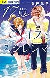 17歳、キスとジレンマ (2) (少コミフラワーコミックス)