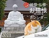 2021カレンダー 招福 神様・仏様・お猫様 ~神社仏閣の猫~ ([カレンダー])