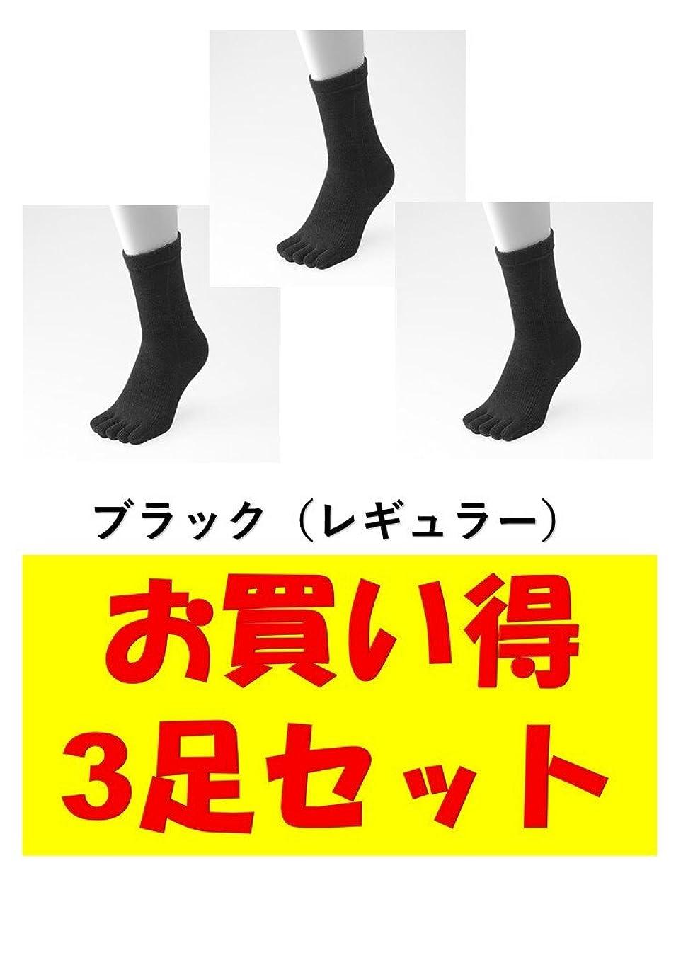 困惑使役警察署お買い得3足セット 5本指 ゆびのばソックス ゆびのばレギュラー ブラック 男性用 25.5cm-28.0cm HSREGR-BLK