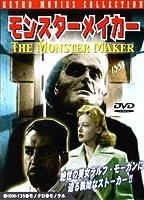 モンスターメイカー [DVD]