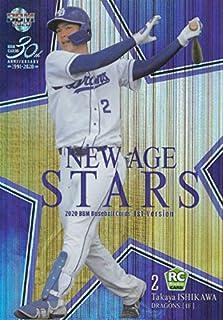 BBM 2020 NS11 石川昂弥R 中日ドラゴンズ (インサートカード/NEW AGE STARS) ベースボールカード 1stバージョン...