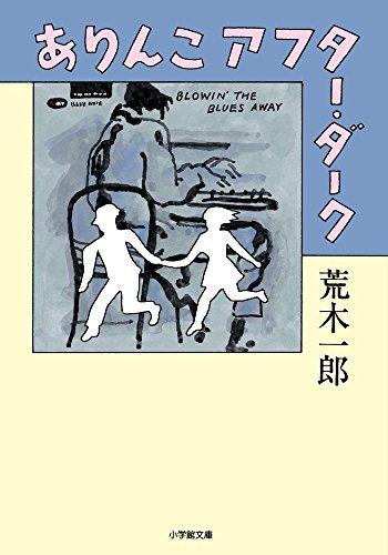 ありんこアフター・ダーク (小学館文庫)