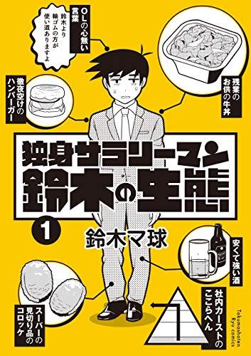 独身サラリーマン鈴木の生態(1)【電子限定特典ペーパー付き】 (RYU COMICS)