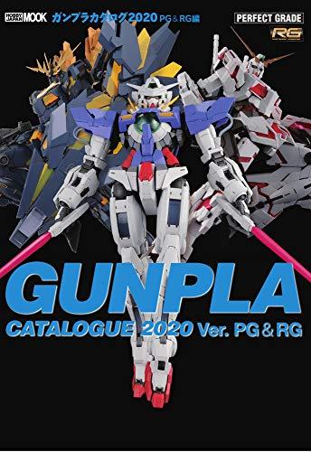 ガンプラカタログ2020 PG & RG編 (ホビージャパンMOOK 975)