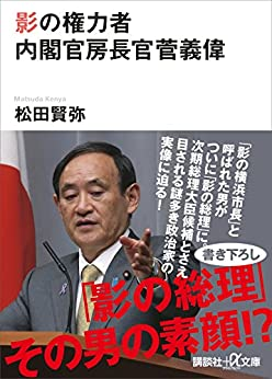 影の権力者 内閣官房長官菅義偉 (講談社+α文庫)