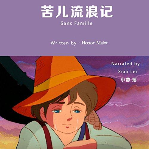 苦儿流浪记 - 苦兒流浪記 [Sans Famille] cover art