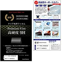 メディアカバーマーケット 富士通 FMV LIFEBOOK AHシリーズ AH50/C2 [15.6インチ(1366x768)]機種で使える【シリコンキーボードカバー フリーカットタイプ と 強化ガラスと同等の高硬度 9Hフィルム のセット】