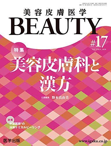 美容皮膚医学BEAUTY 第17号(Vol.3 No.4, 2020)特集:美容皮膚科と漢方