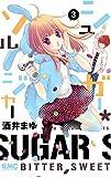 シュガー*ソルジャー 3 (りぼんマスコットコミックス)