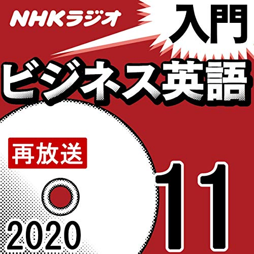 『NHK 入門ビジネス英語 2020年11月号』のカバーアート