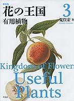 新装版 花の王国3: 有用植物
