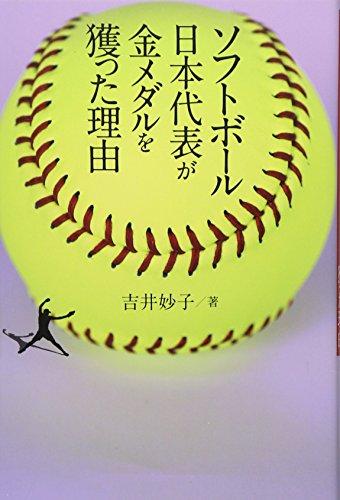 ソフトボール日本代表が金メダルを獲った理由の詳細を見る