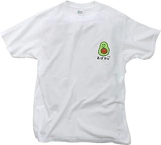 Tシャツ[おえかきシリーズ]T-SHIRTS/あぼかどさん