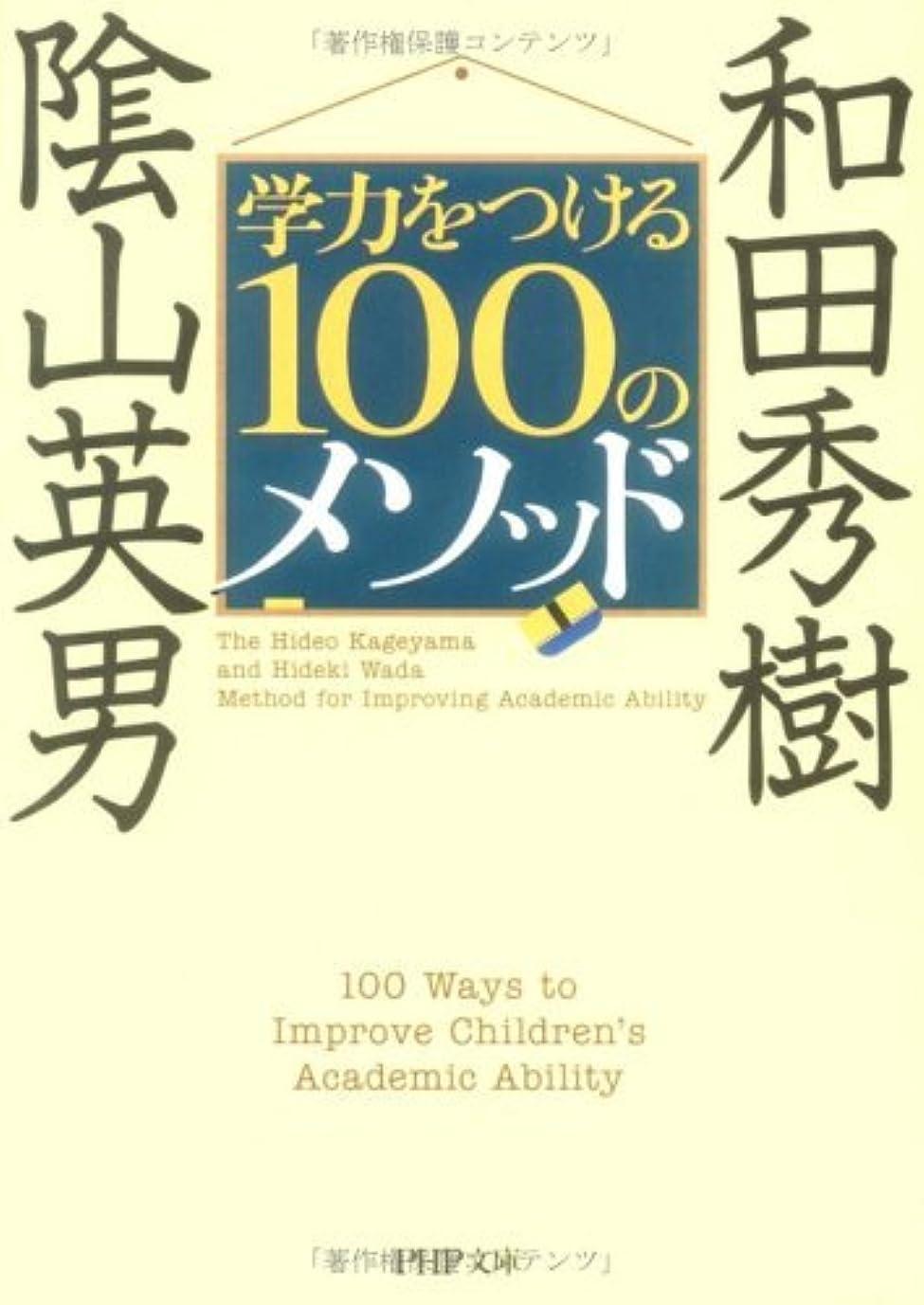 力強い歩道ラショナル学力をつける100のメソッド (PHP文庫)