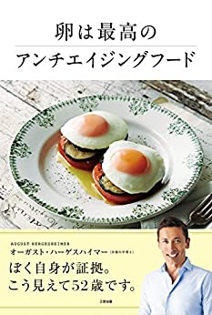 [オーガスト・ハーゲスハイマー]の卵は最高のアンチエイジングフード