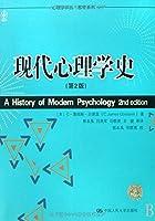 现代心理学史(第2版)