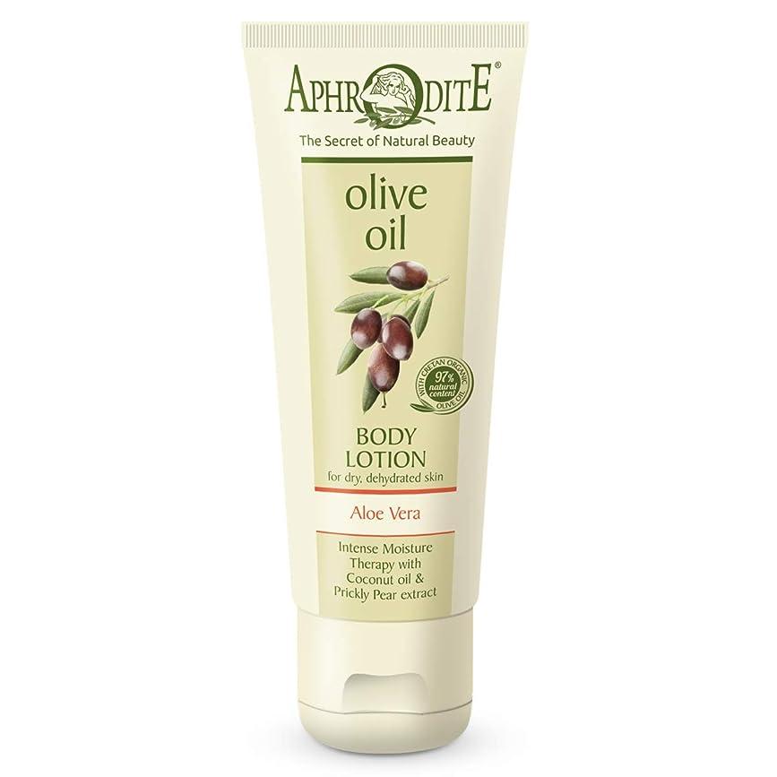 疎外スノーケル豊富Aphrodite Olive Oil Body Lotion 200ml / ??????????????????????200ml