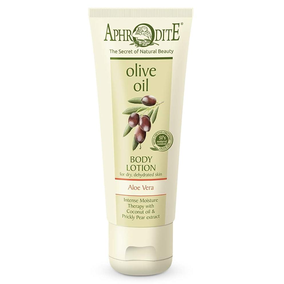 甥予備奨励Aphrodite Olive Oil Body Lotion 200ml / ??????????????????????200ml