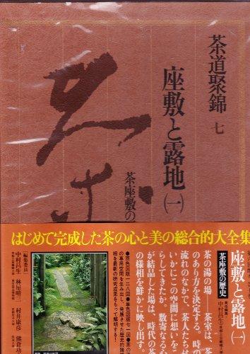 茶道聚錦〈7〉座敷と露地1 茶座敷の歴史の詳細を見る