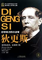 Dickens (Self-taught Novelist)/ World Celebrities (Chinese Edition)