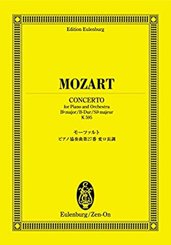 オイレンブルクスコア モーツァルト ピアノ協奏曲第27番 変ロ長調 KV 595 (オイレンブルク・スコア)