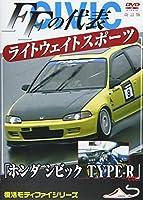 DVD>ホンダシビックTYPEーR etc. FFの代表 ライトウェイトスポーツ (<DVD>)