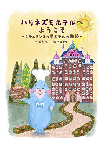 ハリネズミホテルへようこそ: ミチュラン5つ星ホテルの軌跡 (児童文庫)