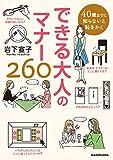 40歳までに知らないと恥をかく できる大人のマナー260 (中経の文庫)