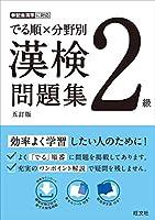 51g03rYkEiL. SL200  - 漢字検定/日本漢字能力検定
