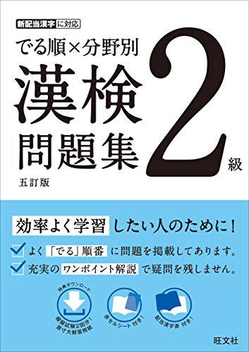 でる順×分野別 漢検問題集 2級 五訂版