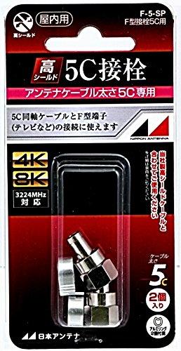 日本アンテナ F型接栓 5C用 2個入 F-5-SP