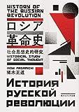 ロシア革命史 社会思想史的研究 (角川ソフィア文庫)