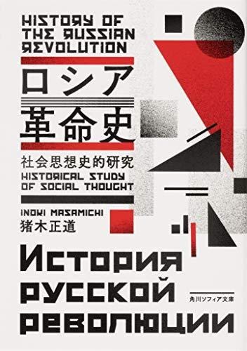 ロシア革命史 社会思想史的研究 (角川ソフィア文庫)の詳細を見る