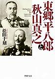 東郷平八郎と秋山真之 (PHP文庫)