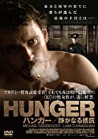 HUNGER/ハンガー 静かなる抵抗 [DVD]