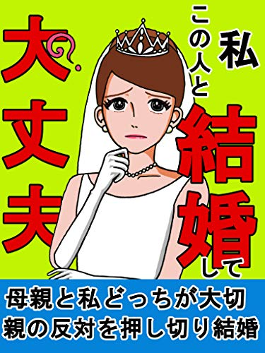 watasikonohitotokekkonsitedaijyoubu kekkon siawase kekkonsiki (Japanese Edition)