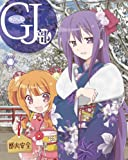 GJ部 Vol.4[DVD]