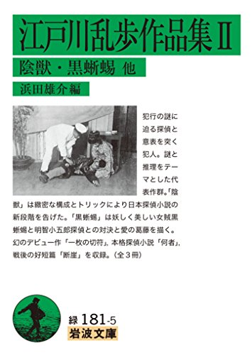 江戸川乱歩作品集Ⅱ 陰獣・黒蜥蜴 他 (岩波文庫)