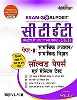 CTET Exam Goalpost, Paper - II, Social Studies/Social Science, Solved Papers & Practice Tests, in Hindi